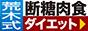【荒木式】断糖肉食ダイエット