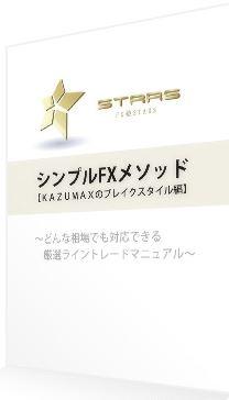 STARS式シンプルFXメソッド【KAZUMAXのブレイクスタイル編】