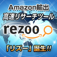 Amazon輸出 高速リサーチツール 「rezoo」(リズー)