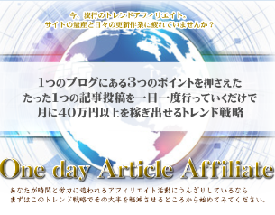 One day Article Affiliate