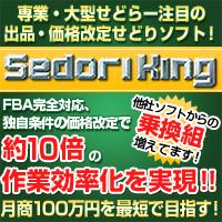 せどりキング4 MAX バーコードセット 高額本の仕入れ~販売までこのツールにお任せ下さい!