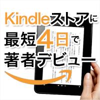 Kindle出版代行サービス | 世界最大のインターネット書店Amazonで最短4日で著者デビュー