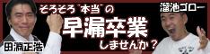【3日間限定特別価格】田淵正浩の早漏改善ブートキャンプ