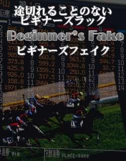 beginner'sfake【競馬予想ソフト】WINDOWS版