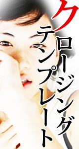 クロージング・テンプレート〜2時間900円ゲット術〜 WL-A186