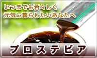 話題の希少糖『プシコース』が入ったプロステビア。 N○Kなどの数多くのTV番組で紹介された希少糖をいち早く取り入れた プロステビア。