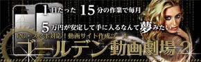 ゴールデン動画劇場2PLUS