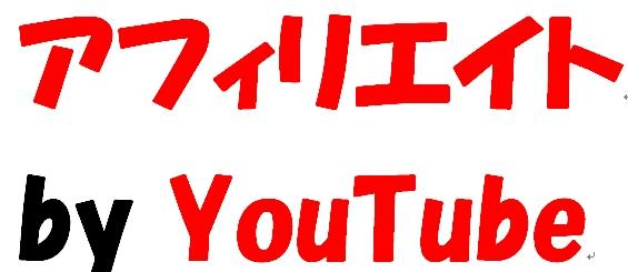 アフィリエイト by YouTube(ユーチューブ)