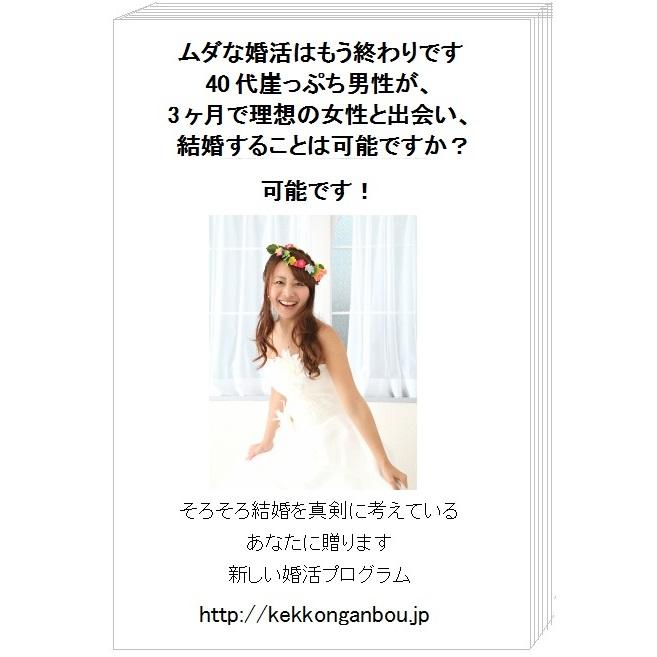 40代独身男性が3ヶ月で理想の女性と出会い結婚する婚活プログラム