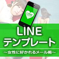 LINEテンプレート~女性に好かれるメール術~