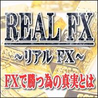 FXトレーダーhiroのREAL FX リアルFX