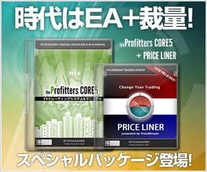 the Profitters CORE5 SPパック(ザ・プロフィッターズ コア5)