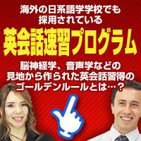 並木健太郎の30日間英会話速習プログラム【Final English】ファイナル イングリッシュ