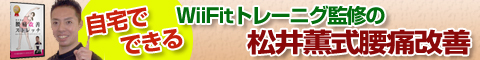 松井薫式腰痛改善ストレッチプログラム