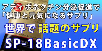 4個セット 濃縮版 SP-18 BASIC DX(エスピー18 ベーシックDX)