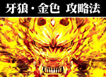 パチンコ-CR牙狼・金色になれ ボーナス直撃打法!