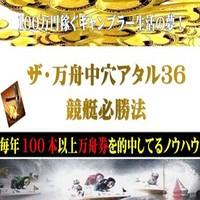 ザ・万舟中穴アタル36競艇必勝法