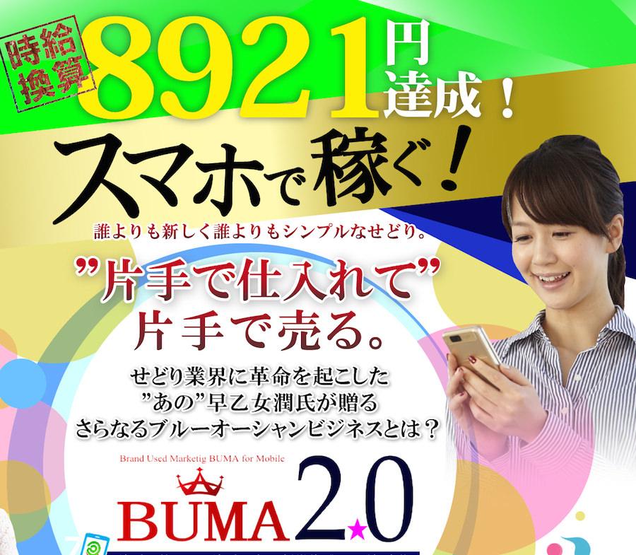 BUMA2.0スマホver.