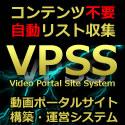 動画ポータルサイト運営システム|VPSSプレミアムライセンス