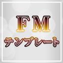 FMテンプレート(推奨)