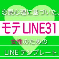 モテLINE31 恋愛心理に基づいた、女性のためのLINEテンプレート