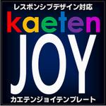 坂井英晃のカエテンジョイ Kaeten-joy