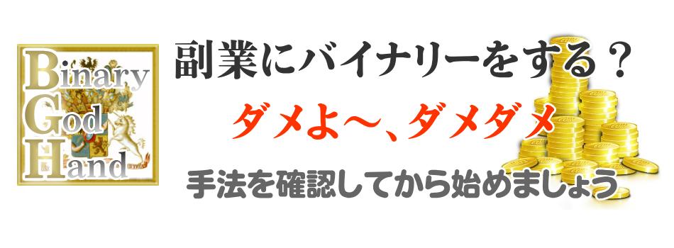 桜井優のバイナリーゴッドハンド