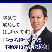今から勝つための不動産投資の教科書〜正しい最初の一歩編〜