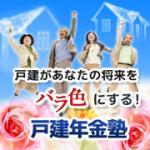 筒井俊彦の戸建年金塾