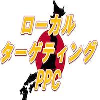 橋北友樹のローカルターゲティングPPC