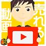 動画マーケティング実践会