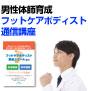 男性向けフットケアポディスト通信講座【認定コース】