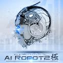 AIロボット2アクセスアップ極バージョン