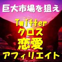 Twitterクロス恋愛アフィリエイト