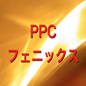 PPCフェニックス