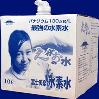 【高濃度水素水】富士美泉水素水 10L×8本セット