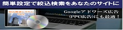 絞込検索システム(SKS)