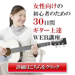大好きなミュージシャンやアニメに憧れて、ギターを始めた女性のための30日間ギター上達法