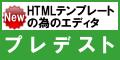 HTMLテンプレートエディタ プレデスト