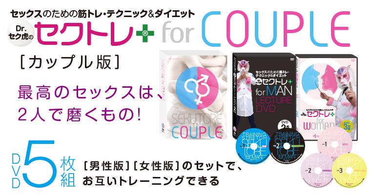 【カップル版】セックスのための筋トレ・テクニック&ダイエット 『Dr.セク虎のセクトレ』DVDセット5枚組