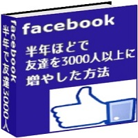 facebook(フェイスブック) わたしが 半年程で友達を 3000人以上に 増やした方法