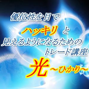 hikaru-pu-san-fx