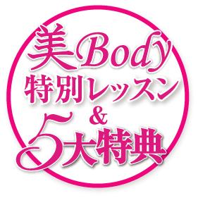 美Bodyダイエット★くびれくっきり