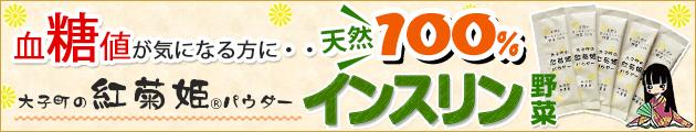 血糖値が気になる方へ!話題のスーパーフード「大子町の紅菊姫パウダー」3箱お得セット