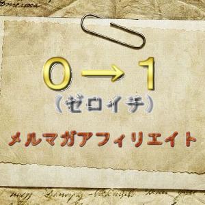 0→1メルマガアフィリエイト
