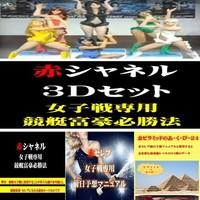 赤シャネル3Dセットー女子戦専用ー競艇富豪必勝法