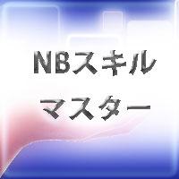 NBスキルマスター