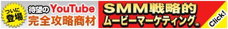 SMM戦略的ムービーマーケティング