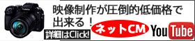 店舗・商品向け動画【CM】制作
