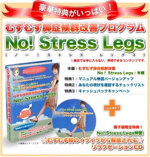 むずむず脚症候群改善プログラム「No! Stress Legs」